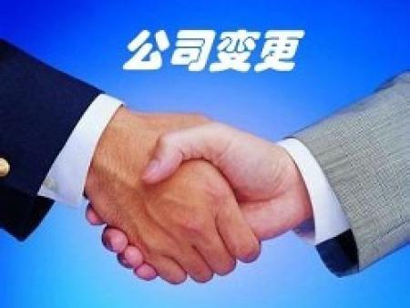 西安公司变更代办公司 陕西信誉好的公司注销与变更推荐