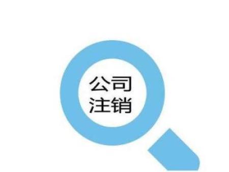 西安碑林区财务公司_想要满意的公司注销与变更服务,就找聚量企业管理