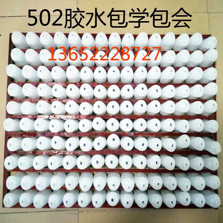 晋城502胶水供货商-知名的502胶水配方供货商