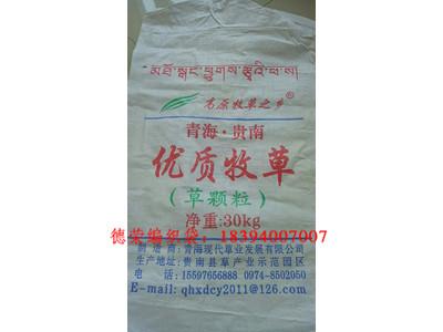 兰州普印袋供应商推荐_天水普印袋定制|兰州德荣塑料编织袋加工