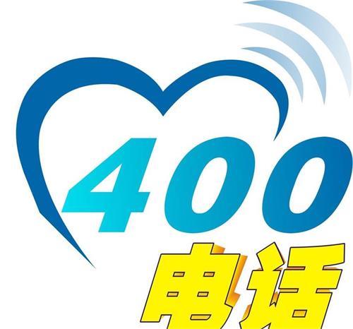 优良电话厂家直销,电信400电话如何申请
