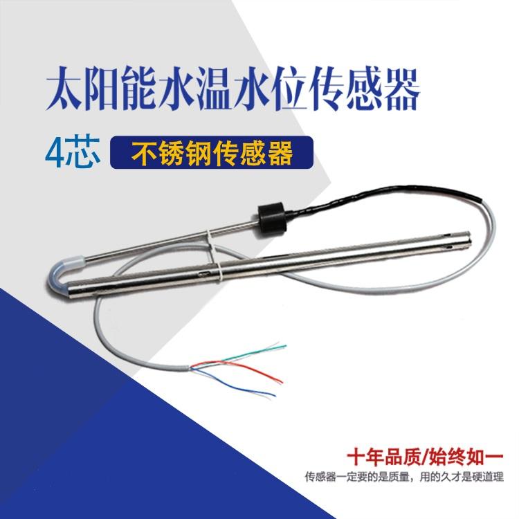 不锈钢水温水位太阳能液位温度传感器