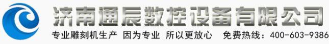 济南通辰数控设备有限公司
