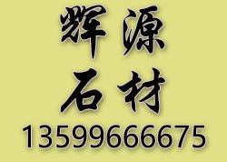 长泰县辉源石制品厂