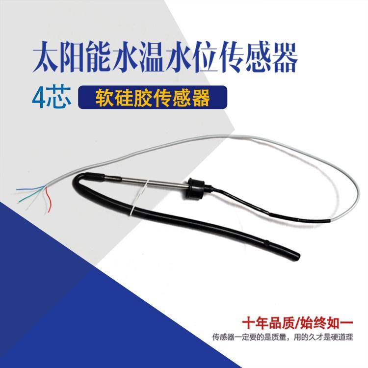 超博不锈钢水温水位太阳能黑硅胶温度传感器