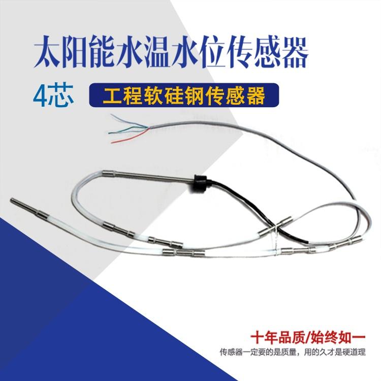 4芯工程水箱软硅钢传感器