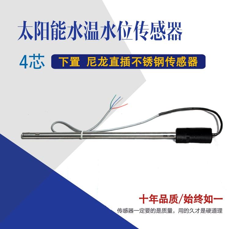 超博cb-y太阳能不锈钢水温水位硅胶温度传感器下置尼龙直插式