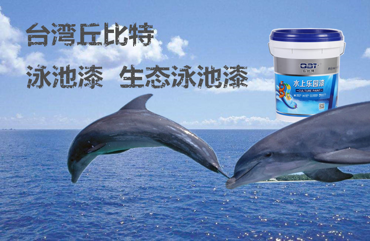 买水上乐园漆认准阳光海峡环保科技-环保的水上乐园漆
