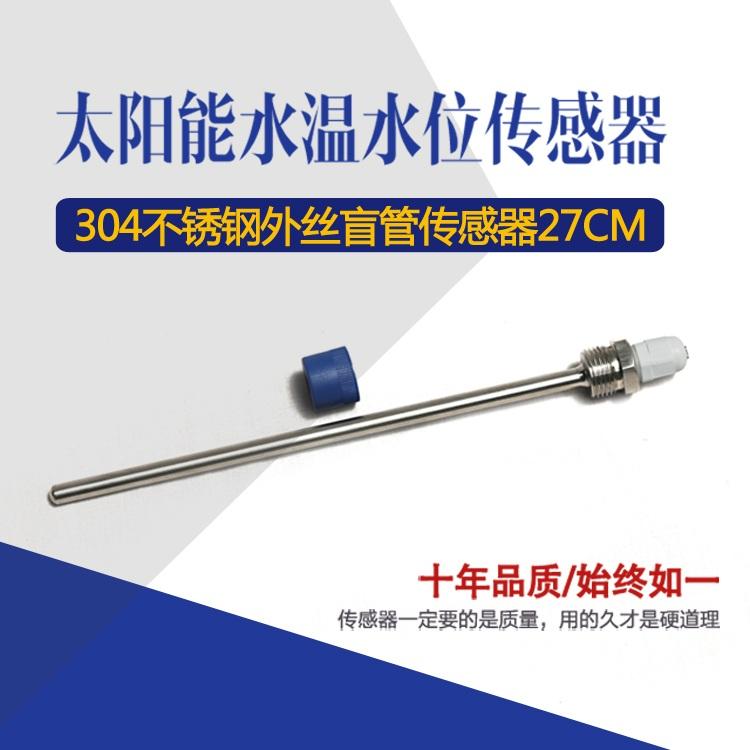 超博cb-y太阳能不锈钢水温水位外丝盲管传感器27CM温度