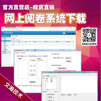 【干部考核评价软件】电脑阅卷系统软件考试专用