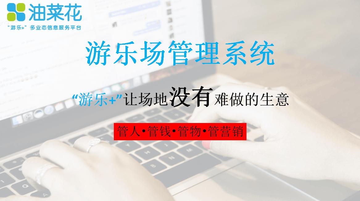 游乐场管理系统厂家|广东怎么样 游乐场管理系统厂家