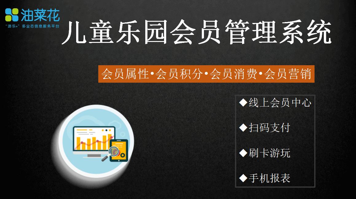 游乐场地会员刷卡管理软件|广州靠谱的游乐场会员管理系统推荐