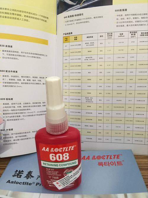 乐泰608胶水原装正品608螺纹紧固剂螺丝螺栓密封胶水