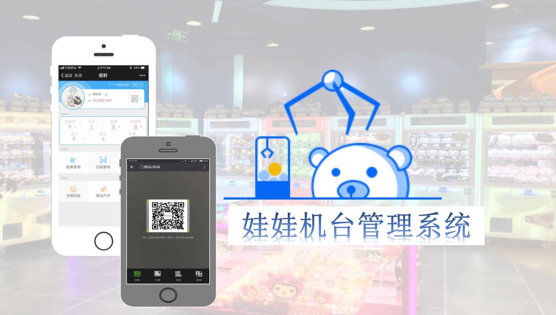 免费的蹦床公园一卡通系统|油菜花信息科技_靠谱的娃娃机管理系统开发商