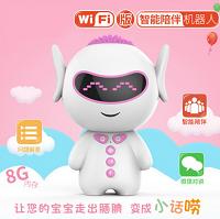 语音新款儿童智能机器人
