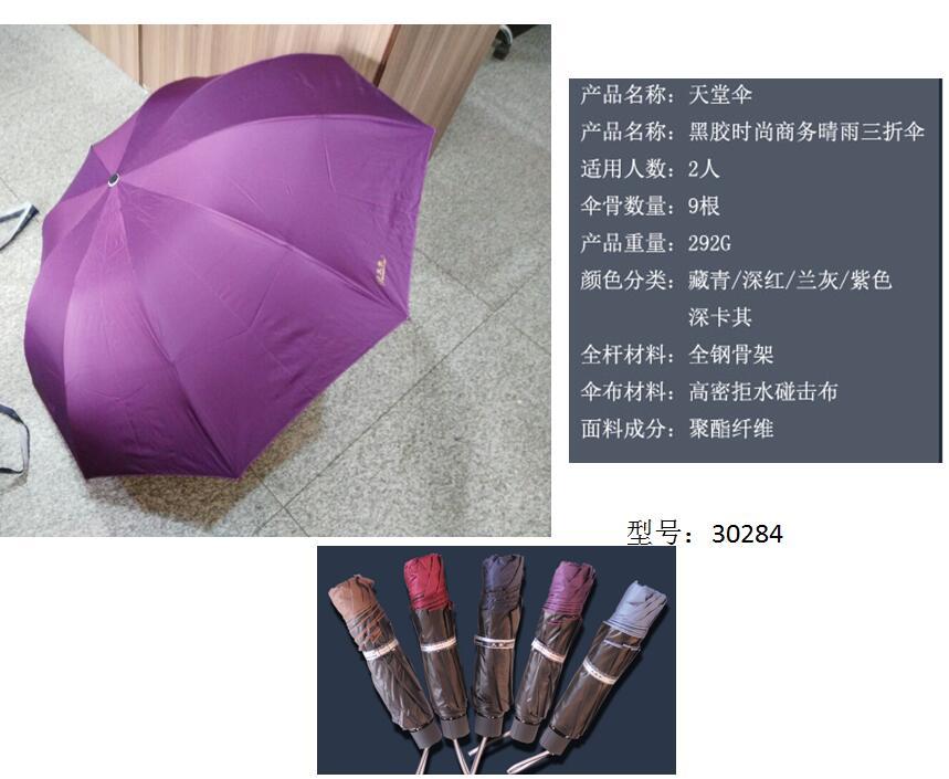 合肥雨伞定制 广告伞长柄商务伞印字 礼品伞合肥总代