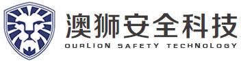 澳狮安全科技(深圳)有限公司
