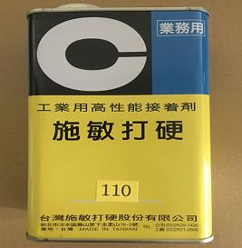 实惠的台湾施敏打硬110-高质量的台湾施敏打硬110广东哪里有供应