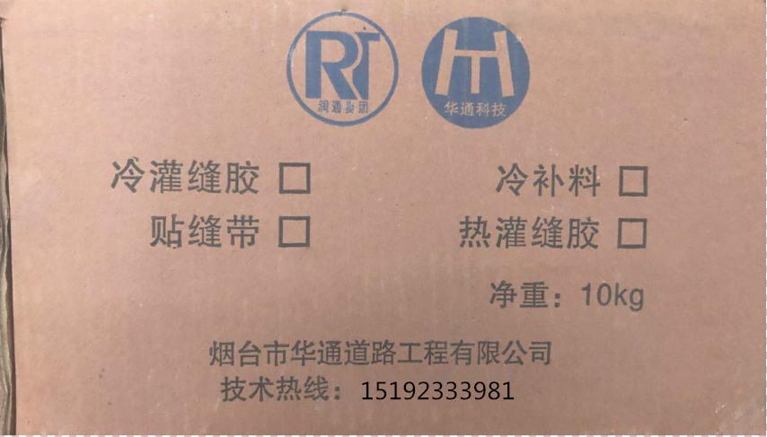 河北邯郸SBR热补灌缝胶裂缝修补材料中的一股清流