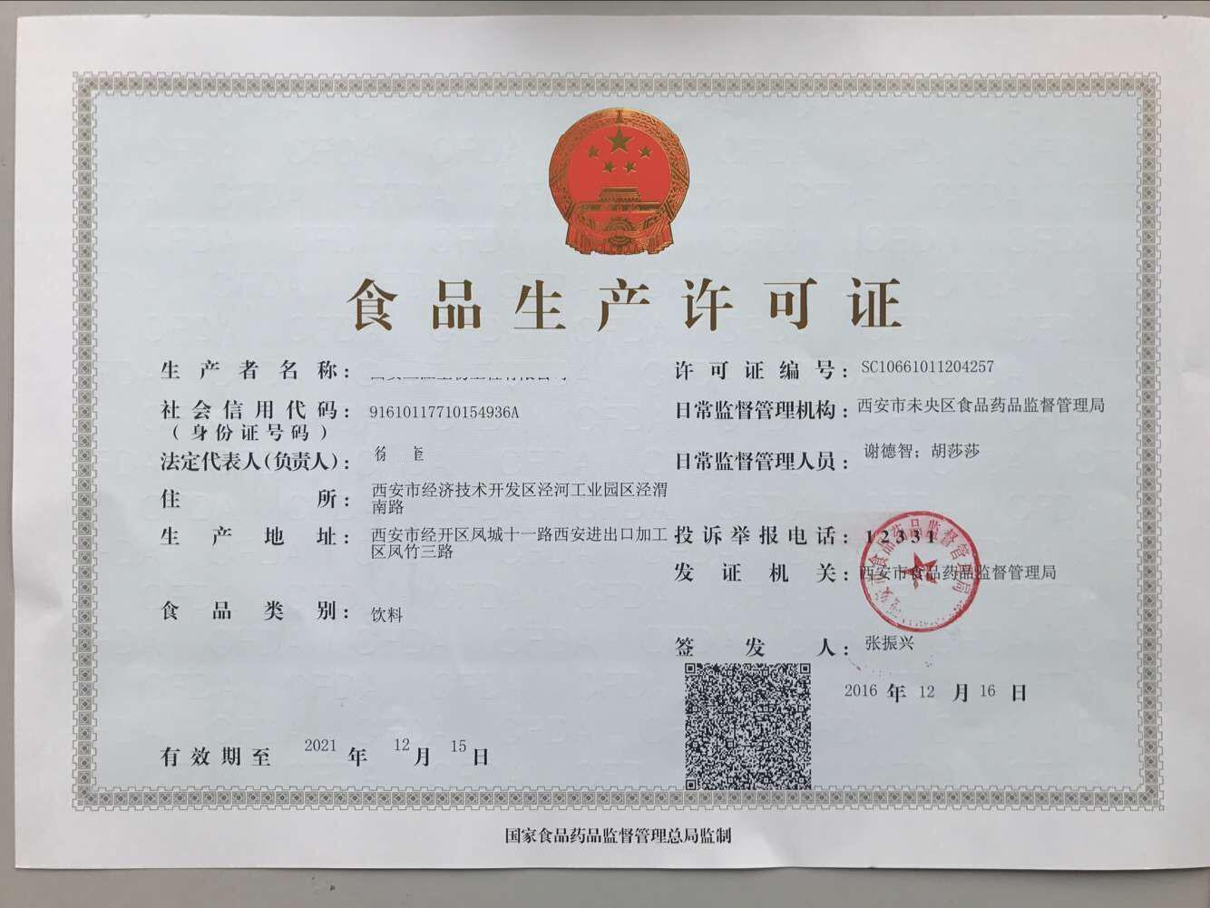 代办食品生产许可证-可信赖的食品经营许可证办理提供