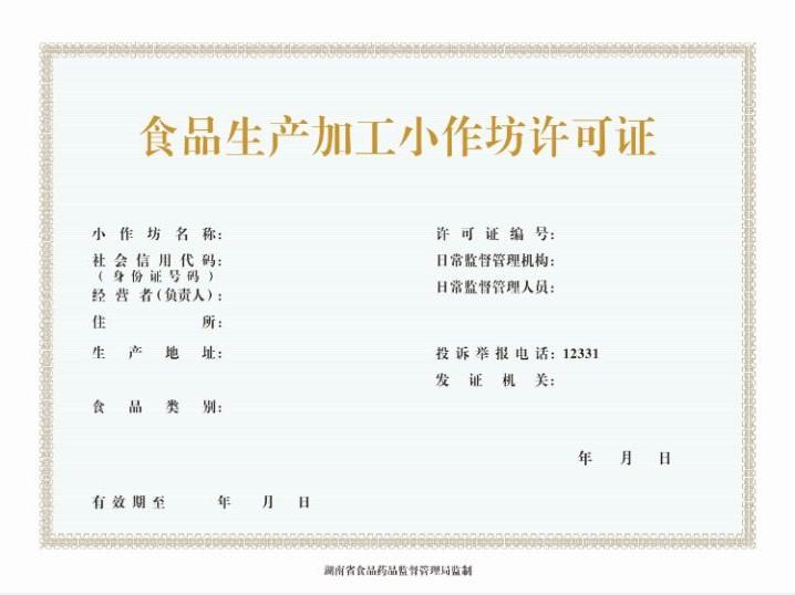 西安尚点企业管理专业代办小作坊生产许可证,高效快捷!