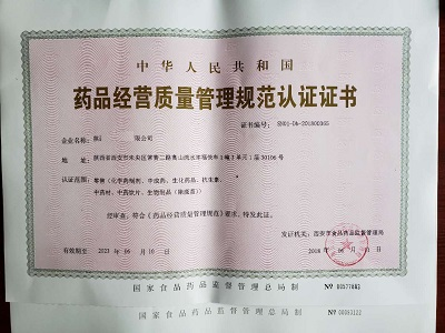 西安尚点企业管理专业代办药品GSP质量规范证,高效快捷!