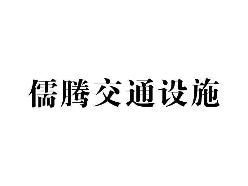 无锡儒腾市政交通设施有限公司
