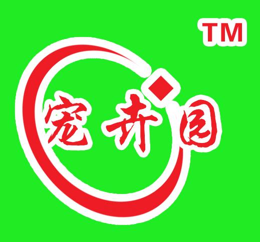 青岛鑫和源贸易有限公司