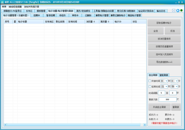 誠聘招聘-南京招聘網站服務提供商