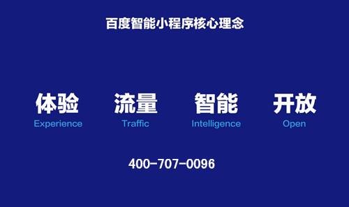 河北网加思维网络科技提供口碑好的邯郸百度智能小程序 邯郸百度智能小程序怎么注册