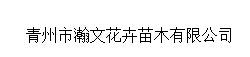 青州市瀚文花卉苗木有限公司