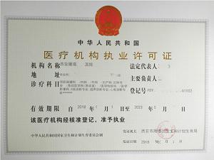 医疗执业许可证哪家好-陕西专业的代办医疗执业许可证推荐