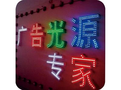惠州不锈钢树脂字,惠州铝边树脂字,惠州铁皮外露字,惠州广告