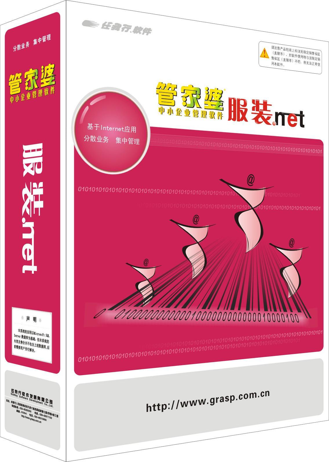专业的批发零售_驻马店专业的管家婆软件推荐