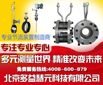 河南定做节流装置的价格【多益慧元】衡水生产厂家