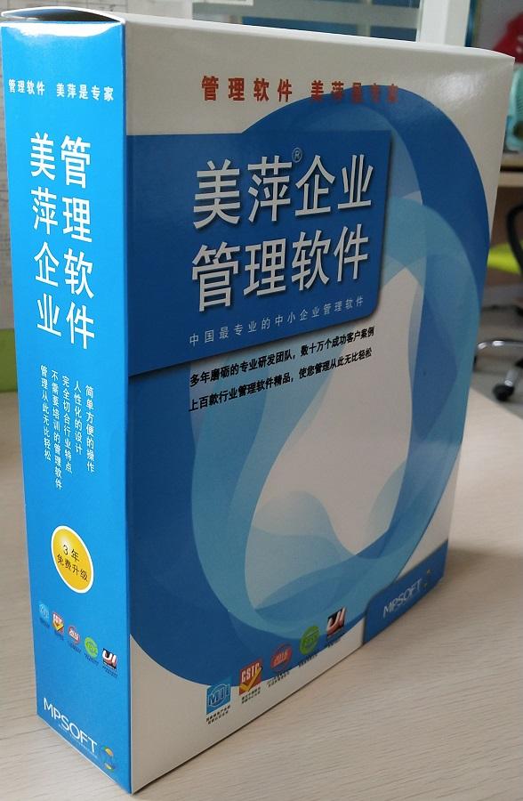 美萍单机版多功能管理软件还是驻马店四方好|收银软件推荐
