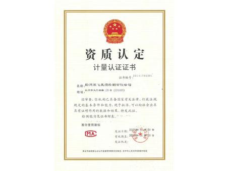 浙江哪里有提供可靠的CMA检测机构认证,天津CMA辅导