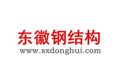 渭南东徽钢结构活动房工程有限公司