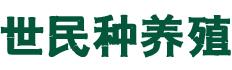 会宁县世民种养殖有限公司