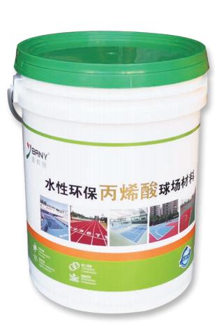 性价比高的丙烯酸涂料-买涂料认准上海宜邦丽水性环保丙烯酸球场材料