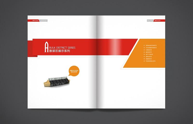 货架画册设计