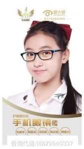 河北手机眼镜价格_河南服务好的手机眼镜【爱大爱提供】公司推荐