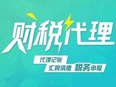 郑州代理记账公司 郑州彩云更快捷