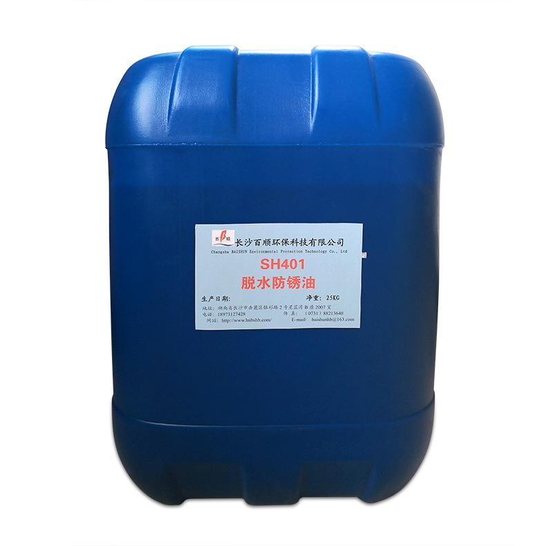 高性能防锈油选长沙百顺20年防锈技术