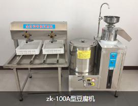 行业正能量【祯科】全自动豆腐机,生产,承接,厂