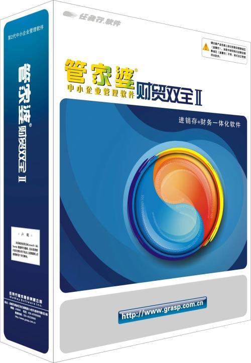 便利的进销存-郑州有品质的管?#31227;?#36130;贸双全软件公司