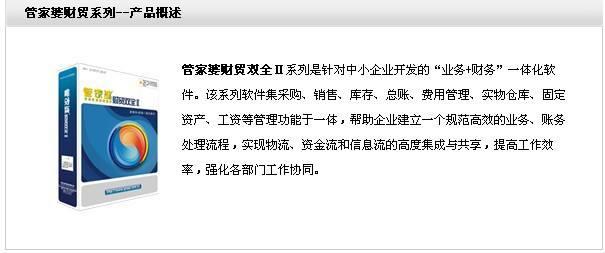 便捷的进销存 郑州哪里有提供可靠的管家婆财贸双全软件