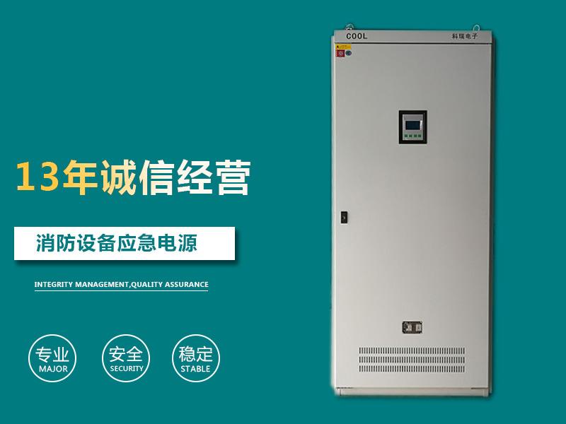 購買專業的EPS應急電源優選浙江科瑞電子    應急電源10KW