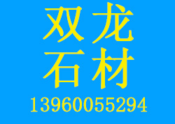 漳州双龙石材贸易有限公司