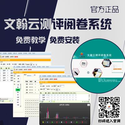 安顺平坝区考试电脑阅卷优化 自动评卷系统软件升级